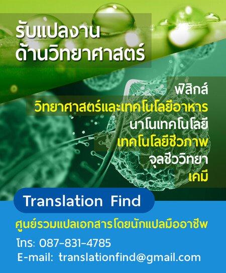 รับแปลเอกสาร แปลเอกสารด่วน รับแปลงานด้านวิทยาศาสตร์ รับแปลเปเปอร์
