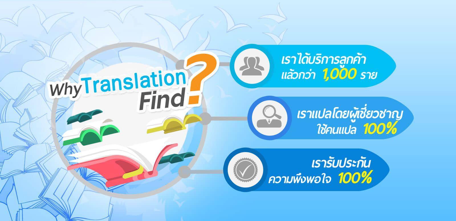 รับแปลเอกสาร รับแปลบทคัดย่อ รับแปลงานวิจัย แปลเอกสารด่วน ทุกชนิด